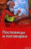 Пословицы и поговорки - Сысоев В. Д.