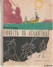 Повесть об Атлантиде - Томин Юрий Геннадьевич