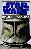 Войны клонов - Трэвисс Карен