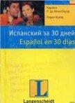 Испанский за 30 дней - Кувэр Харда
