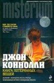 Книга потерянных вещей - Коннолли Джон