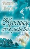 Проснись, моя любовь - Шоун Робин