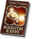 Искусство и кофе - Ролдугина Софья Валерьевна