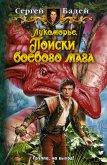 Поиски боевого мага - Бадей Сергей