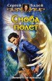 Снова полет - Бадей Сергей