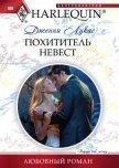 Похититель невест - Лукас Дженни