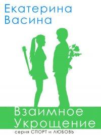 Взаимное укрощение (СИ) - Васина Екатерина