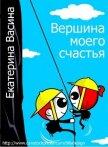 Вершина моего счастья (СИ) - Васина Екатерина