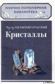 Кристаллы - Китайгородский Александр Исаакович
