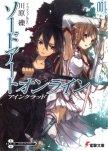 Sword Art Online. Том 1 - Айнкрад - Кавахара Рэки