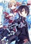 Sword Art Online. Том 2 - Айнкрад - Кавахара Рэки