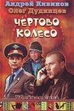 Подземка - Кивинов Андрей Владимирович