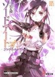 Sword Art Online. Том 5 - Призрачная пуля - Кавахара Рэки