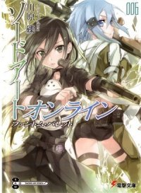 Sword Art Online. Том 6 - Призрачная пуля - Кавахара Рэки