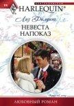 Невеста напоказ - Филдинг Лиз