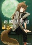 Волчица и пряности (ЛП) - Хасэкура Исуна