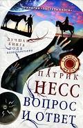 Серия книг Поступь хаоса