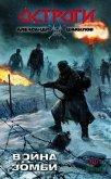 Война зомби - Шакилов Александр