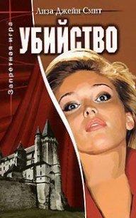 Убийство - Смит Лиза Джейн