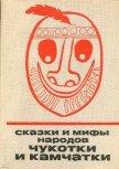 Сказки и мифы народов Чукотки и Камчатки - Автор неизвестен