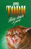 Новые кошки в доме - Тови Дорин
