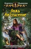 Ложь во спасение - Пьянкова Карина Сергеевна