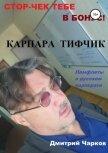 Карпара Тифчик - Чарков Дмитрий