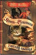Серия книг Коты-Воители: Сила Трёх