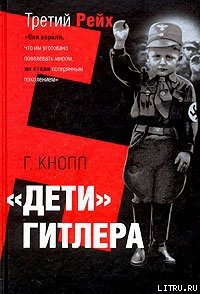 Дети Гитлера - Кнопп Гвидо