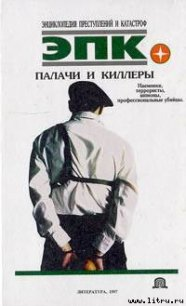 Палачи и киллеры - Кочеткова П. В.