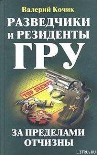 Разведчики и резиденты ГРУ - Кочик Валерий