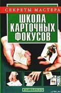 Школа карточных фокусов - Коцыло Виталий Васильевич