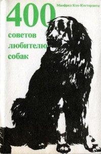 400 советов любителю собак - Кох-Костерзитц Манфред