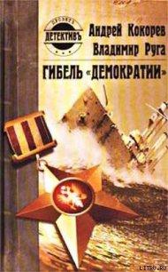 Гибель «Демократии» - Руга Владимир