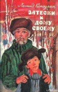 Затески к дому своему - Кокоулин Леонид Леонтьевич
