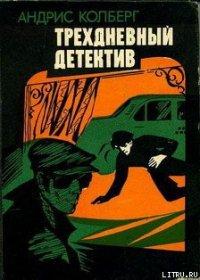 Трехдневный детектив - Колбергс Андрис Леонидович