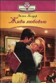 Живи любовью - Колдер Эйлин