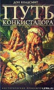 Путь конкистадора - Колдсмит Дон