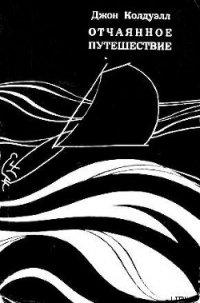 Отчаянное путешествие - Колдуэлл Джон