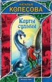 Карты судьбы - Колесова Наталья Валенидовна
