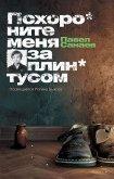 Похороните меня за плинтусом + 3 неизданные главы - Санаев Павел Владимирович