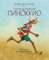 Приключения Пиноккио (с иллюстрациями) - Коллоди Карло