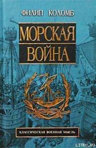 Морская война - Коломб Филип Хоуард