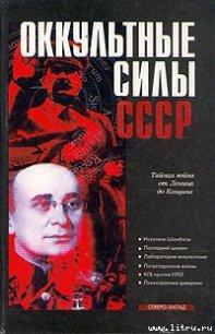 Оккультные силы СССР - Колпакиди Александр Иванович