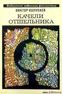 Качели Отшельника - Колупаев Виктор Дмитриевич