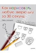 Как нарисовать любую зверюшку за 30 секунд - Линицкий Павел