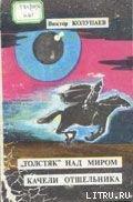 «Толстяк» над миром - Колупаев Виктор Дмитриевич