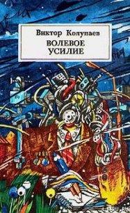 Волевое усилие - Колупаев Виктор Дмитриевич