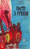 Гості з греків - Ячейкин Юрий Дмитриевич