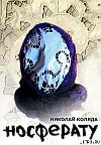 Носферату - Коляда Николай Владимирович